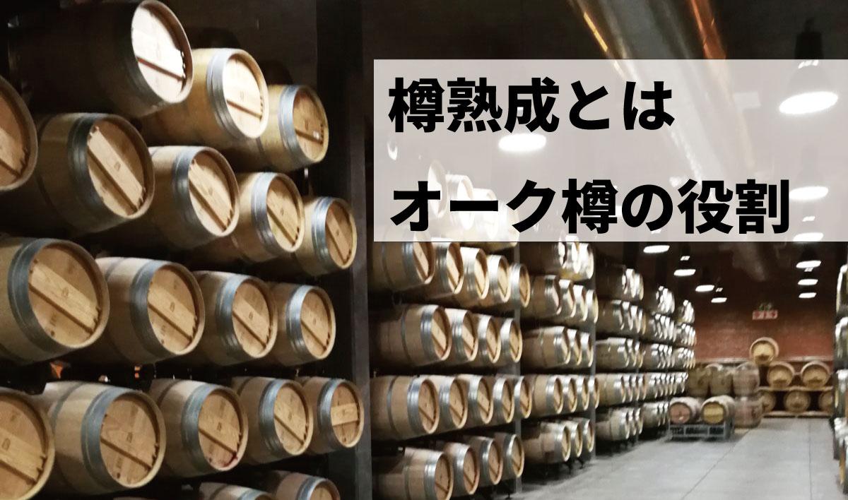 用語解説 樽熟とは?ワインにおけるオーク樽の役割