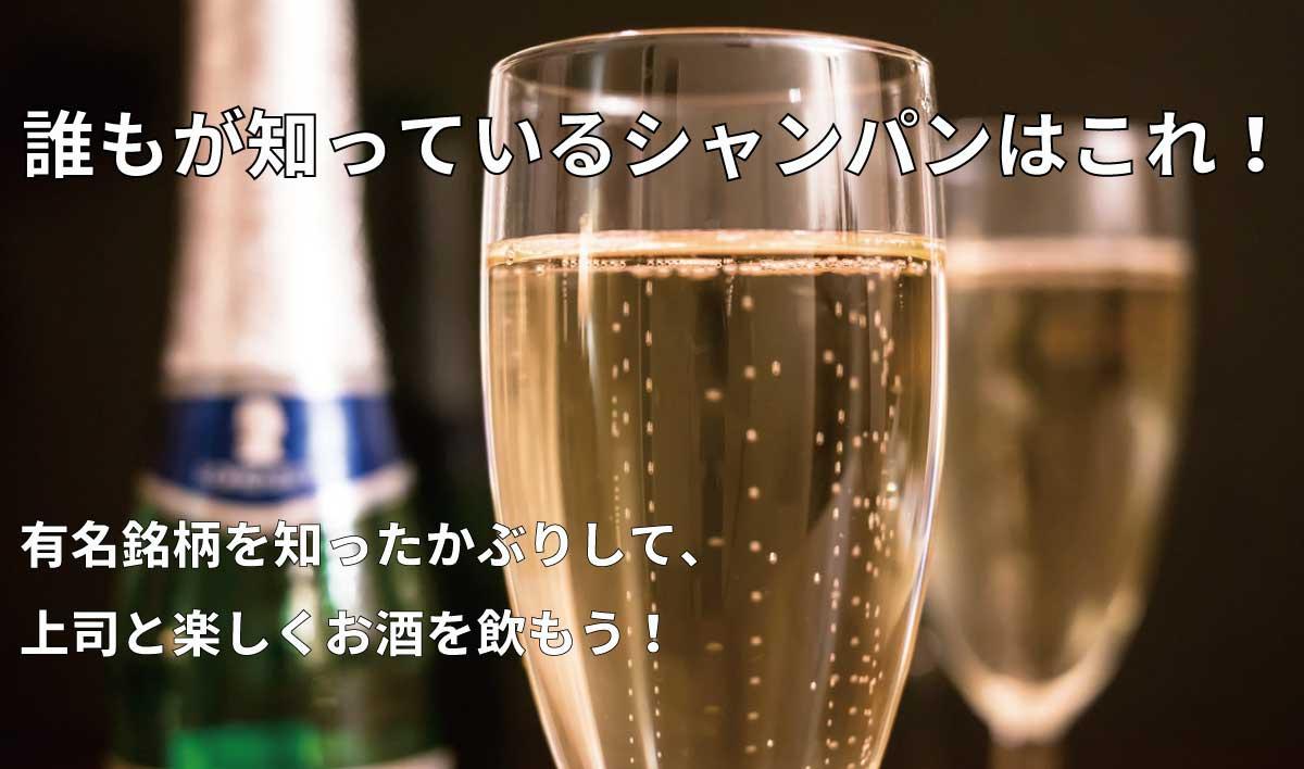 シャンパンの有名銘柄一覧!誰もが知ってるシャンパンはこれ!